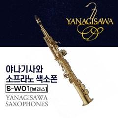 야나기사와 S-WO1 소프라노색소폰 Brass 브래스 색소폰