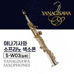 야나기사와 S-WO3 소프라노색소폰 실버 색소폰