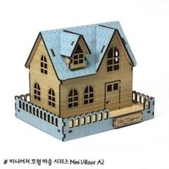 [BD-17] 미니어쳐 미니빌리지 A2 (집) SY440020