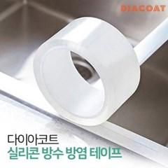 다이아코트 실리콘 방수 방염 테이프  ( 5cm X 10m) 대형