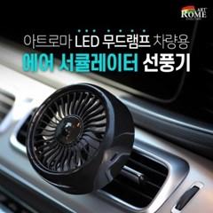 아트로마 LED 무드램프 차량용 에어 서큘레이터 선풍기 GTS027