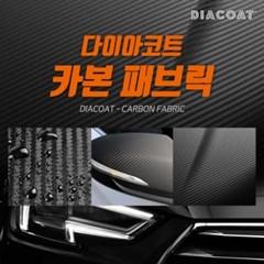 다이아코트 카본 패브릭 _10센티 이상주문_GT200402