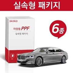 BMW 하이브리드 745e 실속형 PPF 패키지 6종_(1052489)