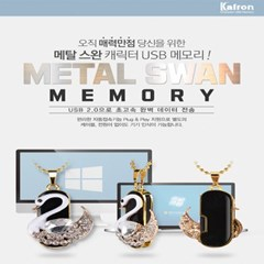 메탈 USB 메모리 8GB(부엉이,스완,피쉬)_(1700141)