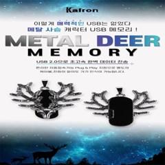 메탈 USB 메모리 8GB(황금복돼지,사슴,플라워)_(1700139)