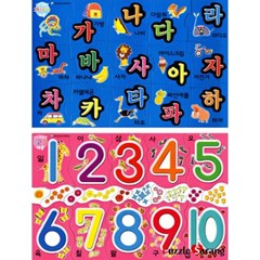 29 30조각 판퍼즐 - 한글과 숫자 (2종) (큰조각)