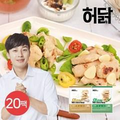 [허닭] 스팀 닭가슴살 100g 2종 20팩