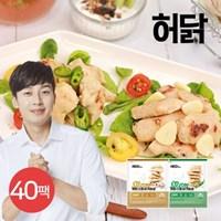 [허닭] 스팀 닭가슴살 100g 2종 40팩