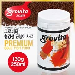 그로비타 침강성 금붕어사료 250ml_(1175411)