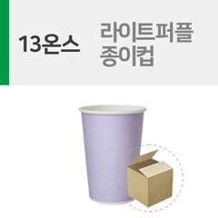 VAN CRAFT 라이트 퍼플 13온스 종이컵 1박스(1,000개)_(1059101)