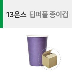 VAN CRAFT 딥 퍼플 13온스 종이컵 1박스(1,000개)_(1059099)