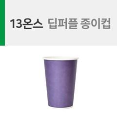 VAN CRAFT 딥 퍼플 13온스 종이컵 1봉(50개)_(1059098)