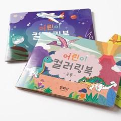 유아 컬러링북 색칠공부