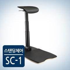 [카멜마운트] 서일하는 높이조절 의자 스탠워크 스탠딩체어 SC-1