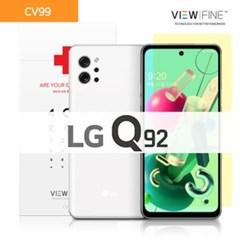 시력보호 블루라이트차단 필름[CV99]LG Q92(Q920)