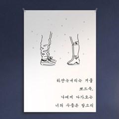 눈내리는 겨울 뽀드득 너의 발소리 겨울 감성 일러스트 포스터