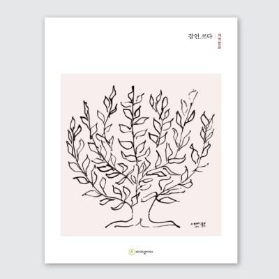 잠언.쓰다_개역한글(필사책)