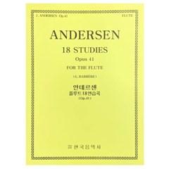 안데르센 플루트 18 연습곡(Op.41)