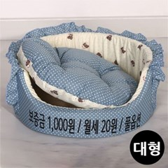 인펫 원방석 (블루) (대형)