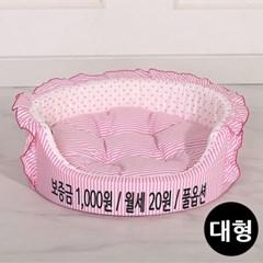 인펫 원방석 (핑크) (대형)