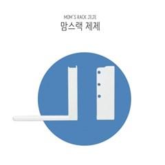 [맘스보드]맘스랙 제제 / 유아 자석 칠판 화이트