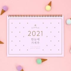 2021 한눈에 가계부 한달이 한눈에 보이는 캘린더형 1년 가계부