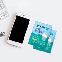 모나리자 스마트 항균 클리너 티슈 50매 3개 개별포장