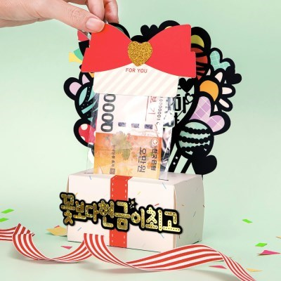 선물상자 돈케이크 생일 환갑 반전 용돈 토퍼 봉투