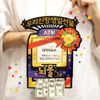 ATM 현금지급기 반전용돈 토퍼