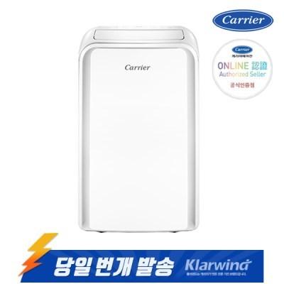 캐리어 냉방 난방 제습 겸용 실외기없는 이동식에어컨 CPA-Q092FP