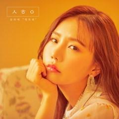 송하예(Ha Yea Song) - 미니앨범 1집 [Happy]