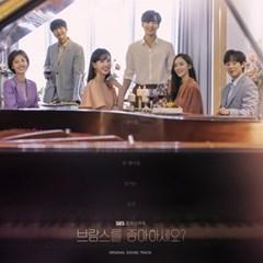 브람스를 좋아하세요? OST - SBS 드라마