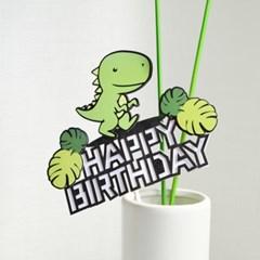 공룡 토퍼 생일케이크 토퍼 생일축하해 토퍼