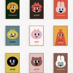굴리굴리 포스터 / 동물포스터 시리즈 동물 액자 9종 (062)