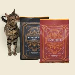샌드바이블 모음전 고양이 벤토나이트 & 두부 모래