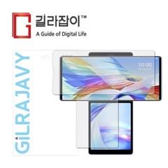 LG 윙 WING 컬핏 풀커버 액정보호필름 2매