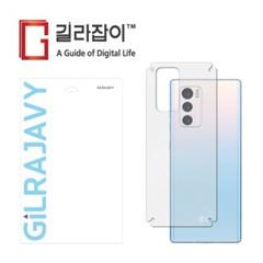 LG 윙 WING 유광(투명) 외부보호필름 후면 2매