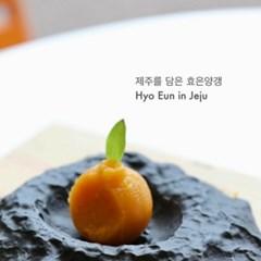 [효은양갱] 제주 한라봉양갱 2구