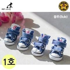 티티펫 캔버스 애견신발 (블루) (1호)