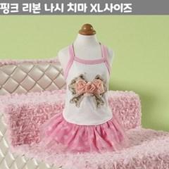 반려동물 애완견 애견 리본 나시 치마 핑크 XL사이즈