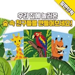 [집콕취미] 아트브릭 DIY '숲속 친구들 브릭 만들기'