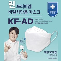 국산 KF-AD 식약처 승인 린프리미엄 김호중 비말차단 마스크