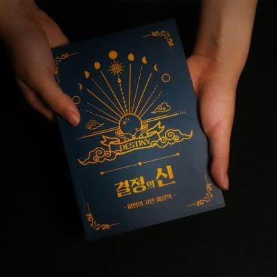 결정의신 마법의 고민 해결책 Book of Answers 정답책 인생 해답책