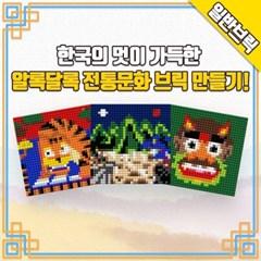 [집콕취미] 아트브릭 DIY '한국 전통문화 브릭 만들기'