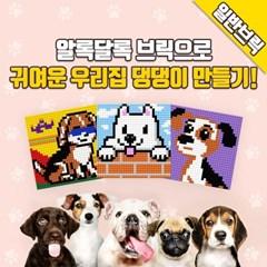 [집콕취미] 아트브릭 DIY '강아지 브릭 만들기'