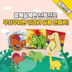 [집콕취미] 아트브릭 DIY '쥬라기 공룡 브릭 만들기'