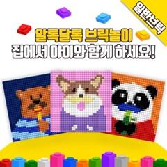 [집콕취미] 아트브릭 DIY '동물친구들 인생샷 브릭 만들기'