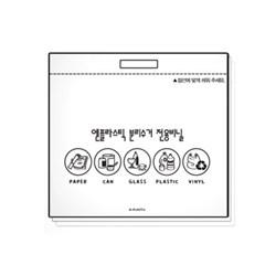 내츄럴 분리수거함 전용비닐(35L) 20장_(901232440)
