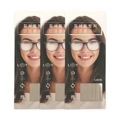 [3개입] 루이 안경렌즈 김서림방지 안경닦이 습기방지 극세사 클리너