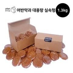 어반약과 대용량 실속형 1.6kg (21개입)_(701823686)
